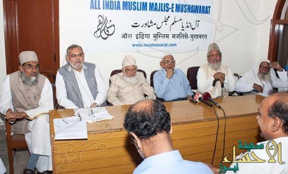 مسلمو الهند يرفضون تدخل الحكومة في أحكام الشريعة
