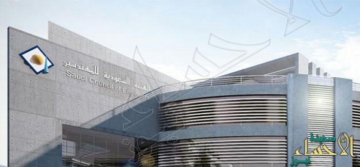 السعودية: حرمان المكاتب الهندسية غير المصنفة من المشاريع الحكومية