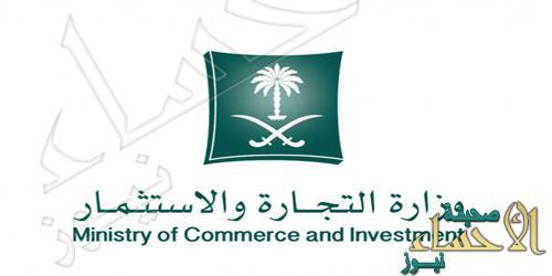 وزارة التجارة والاستثمار تطرح عدد من الوظائف الشاغرة