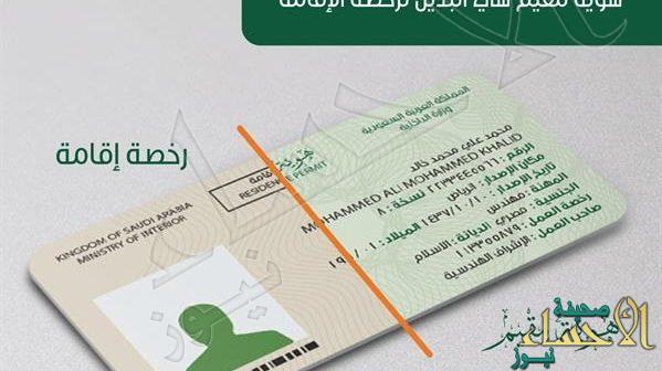 """الجوازات تنفي تغيير رسوم تجديد أو إصدار """"هوية مقيم"""""""
