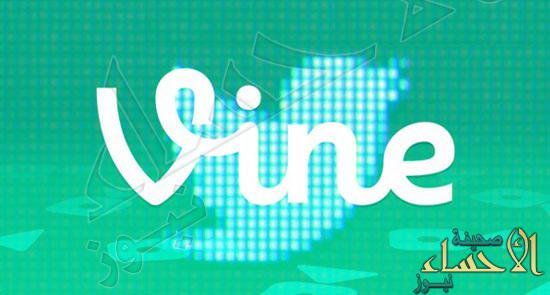 تويتر… تعلن عن نيتها إنهاء خدمة «فـاين» في الأشهر المقبلة