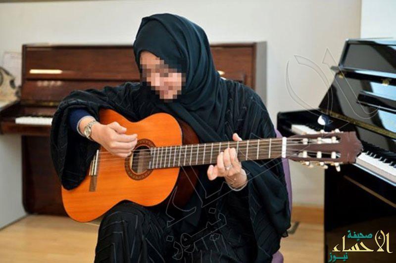 موافقة ولي الأمر شرط قبول المرأة في دورات الموسيقى .. والرسوم 3000 ريال!