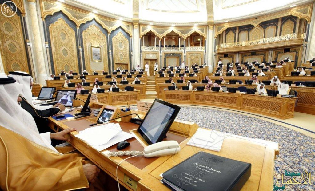الشورى يوافق على مشروعي نظام شهيد الواجب ونظام حماية المال العام