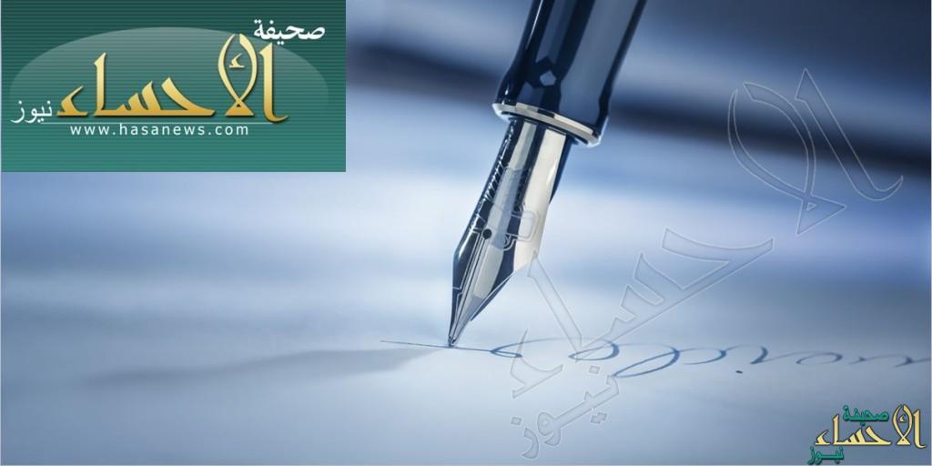 زهرة السلطان تكتب: أدعوا لي بالشفاء