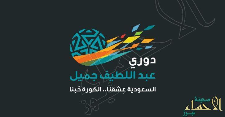 إعلان حكام مواجهات الجولة الثامنة لدوري المحترفين السعودي