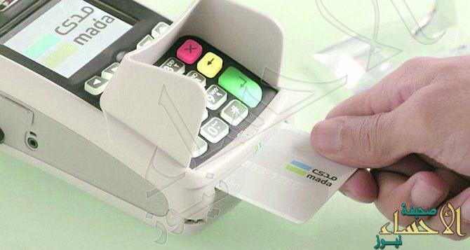 """إطلاق خدمة """"مدى أثير"""" لتعزيز مزايا الدفع الإلكتروني وتقليل الاعتماد على النقد"""