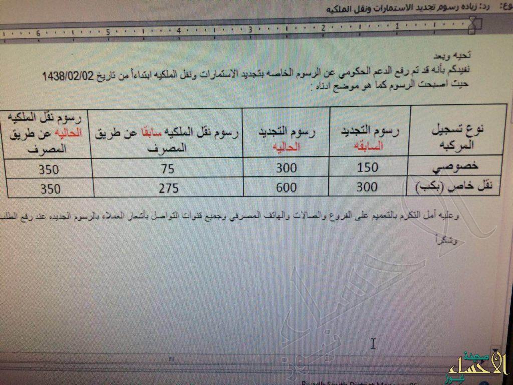 بالأرقام المرور يوضح حقيقة رفع الدعم الحكومي وزيادة سعر نقل الملكية صحيفة الأحساء نيوز
