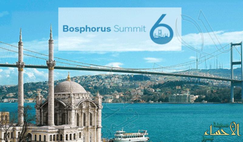 """تركيا.. """"قمة البوسفور"""" بمشاركة 90 دولة تركز على رؤية المملكة 2030"""