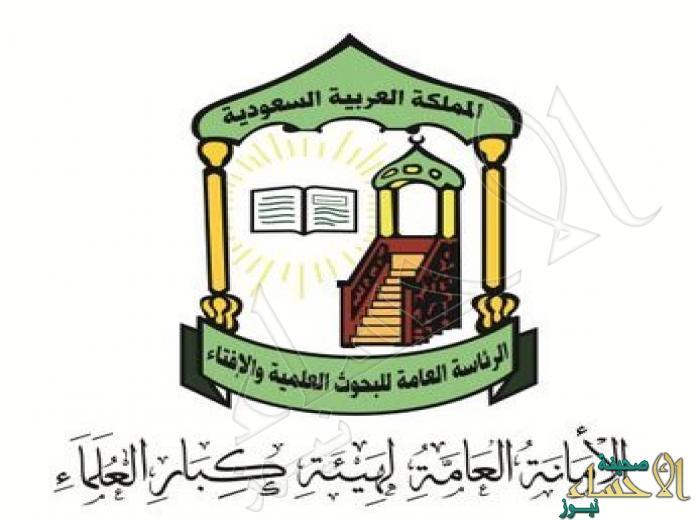 """""""كِبار العلماء"""" توصي باستقبال """"رمضان"""" بالمنافسة في أعمال الخير"""