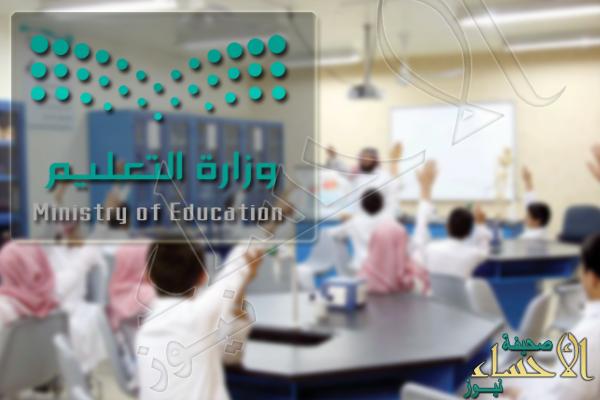 """""""التعليم"""" تحدّد ضوابط دراسة الطلبة السوريين واليمنيين بالمملكة"""