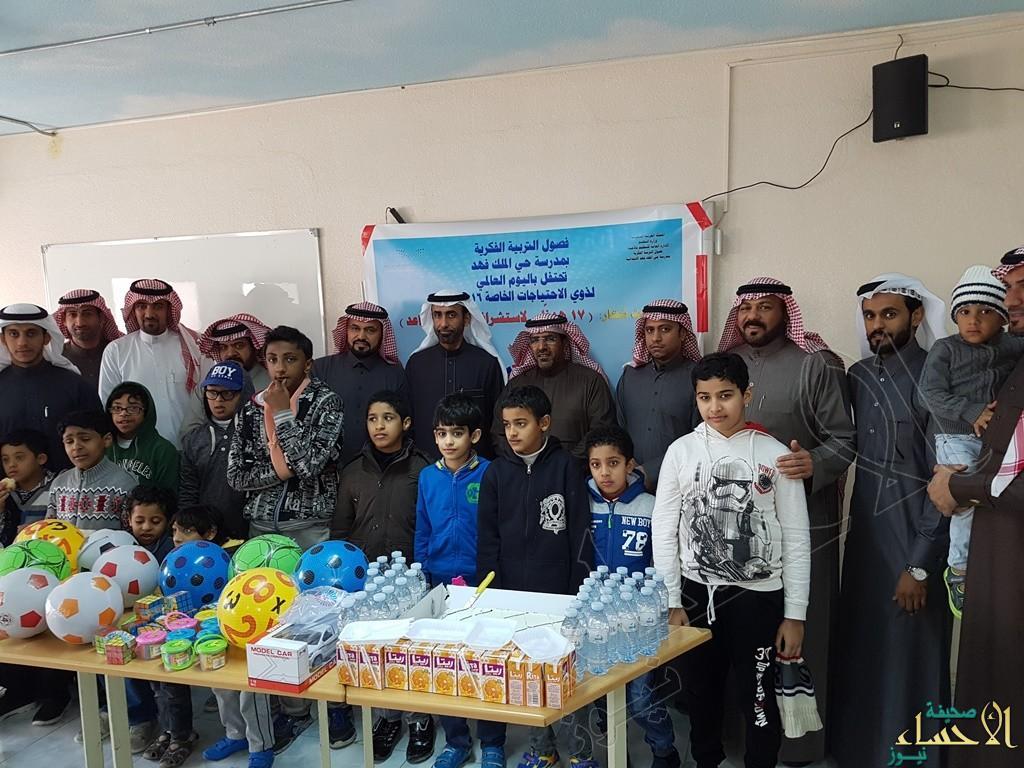 """مدرسة حي الملك فهد تحتفل باليوم العالمي لذوي """"الاحتياجات الخاصة"""""""