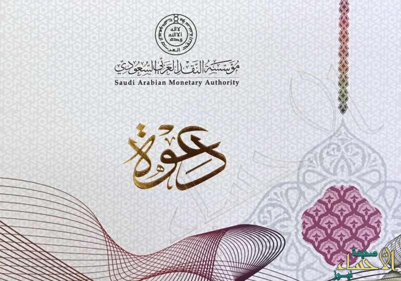 شاهد.. أشكال هندسية يتوقع أن تتزين بها العملات السعودية الجديدة