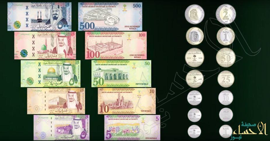 """بالصور… تعرّف على الإصدار الجديد من العملة السعودية .. و""""الهللة"""" تعود من جديد"""