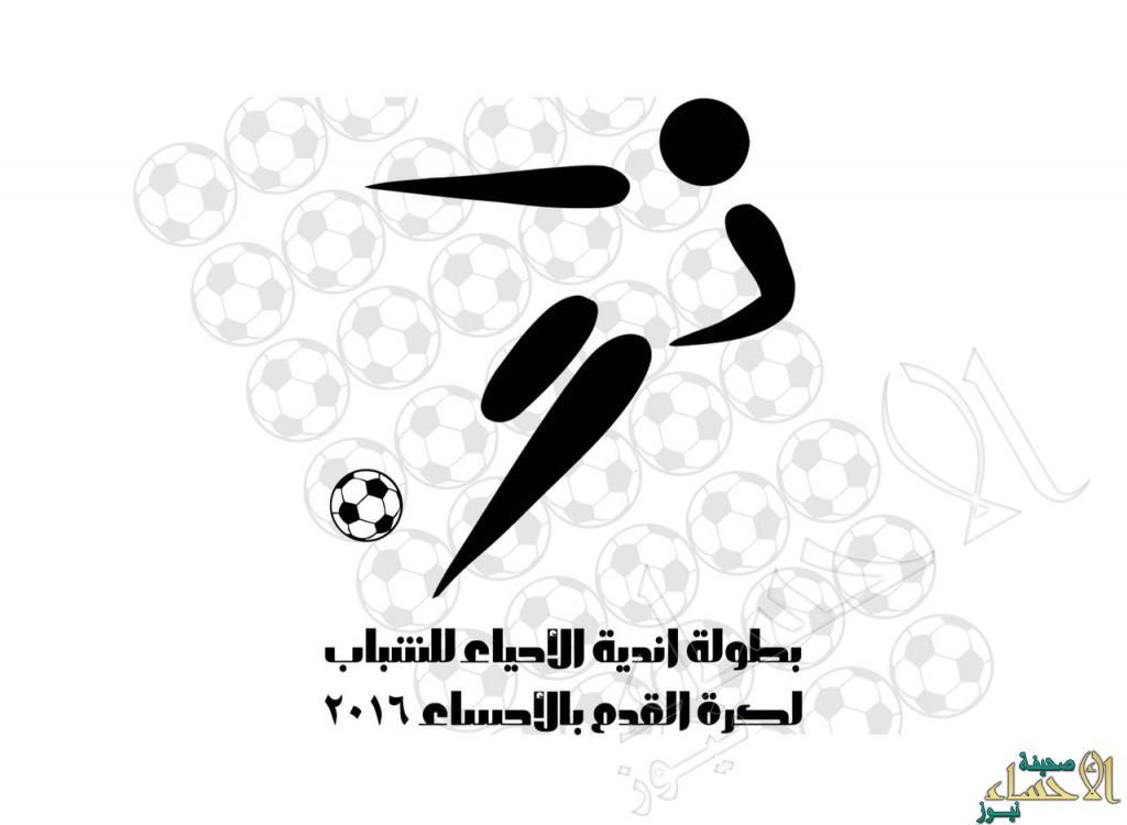بالصور.. اللجنة المنظمة لبطولة أندية الأحياء للشباب تُنهي إجراءات القرعة بمشاركة 8 فرق
