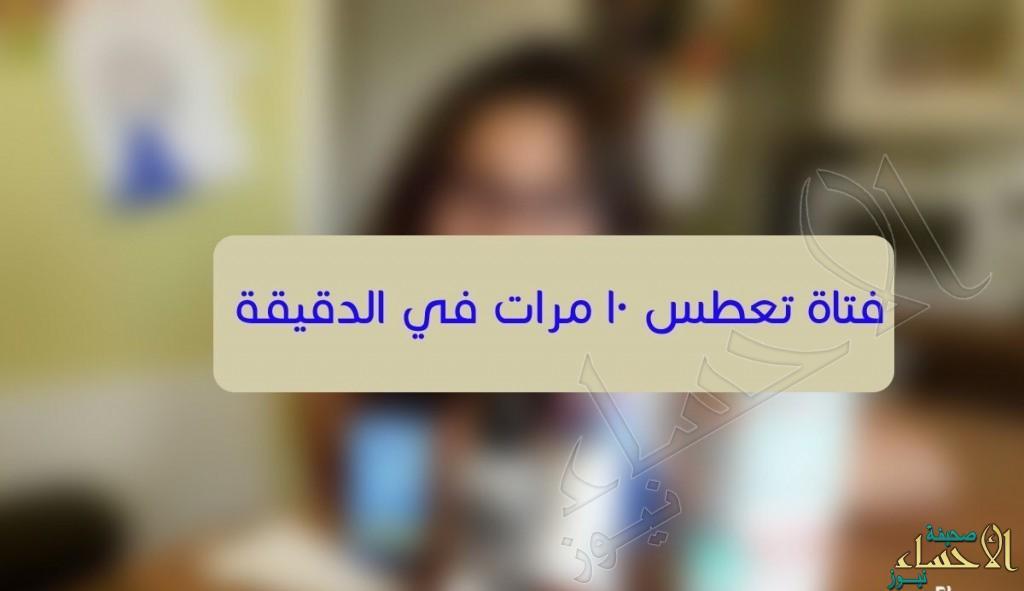 حالة نادرة.. فتاة تعطس 8 آلاف مرة في اليوم الواحد!!