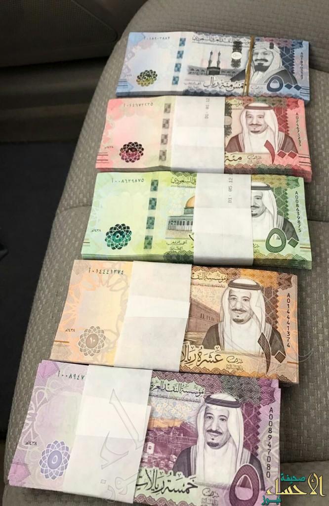 بالصور الإصدار الجديد من العملة السعودية بين يدي السعوديين اليوم صحيفة الأحساء نيوز
