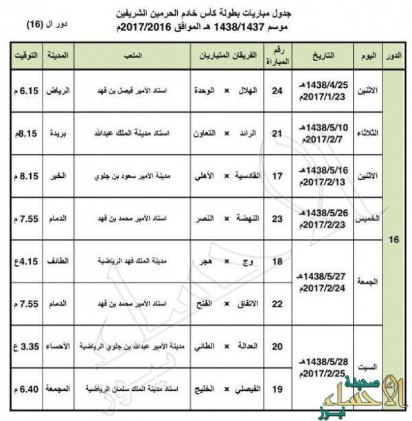 الإعلان عن جدول مباريات دور الـ16 بكأس الملك