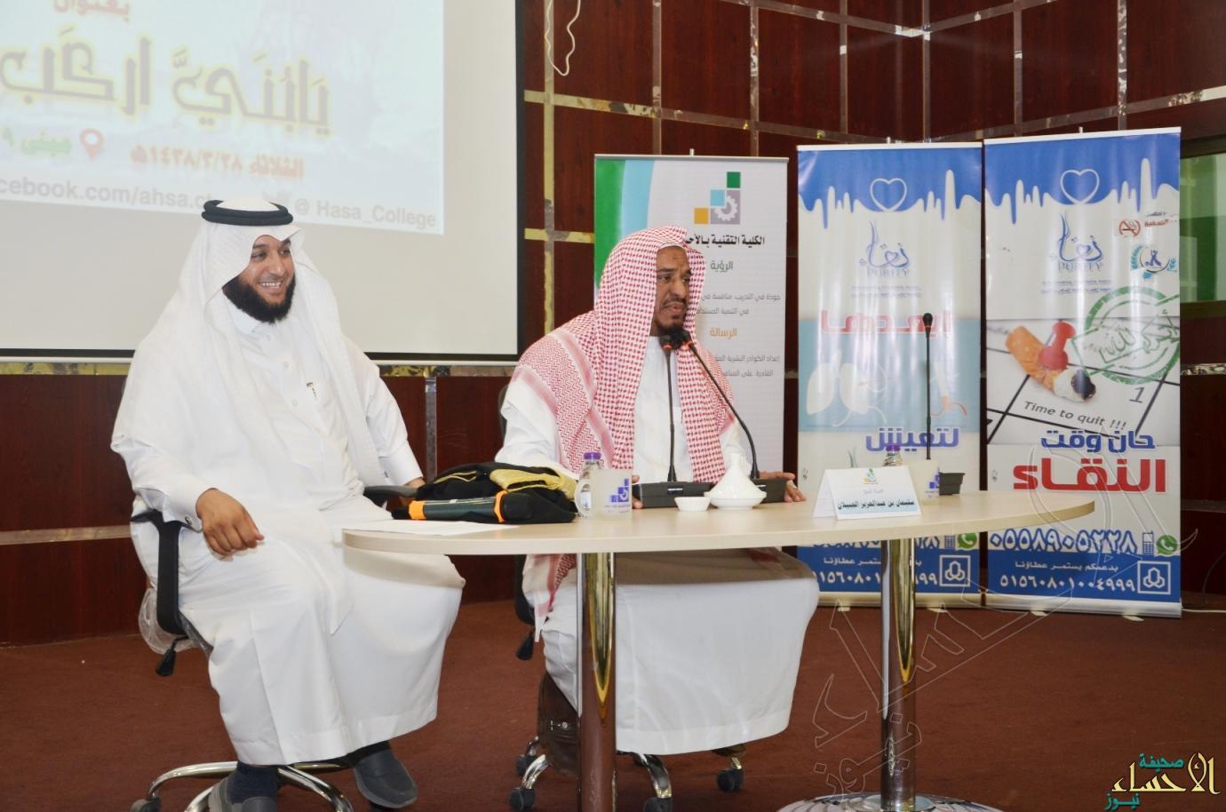 الشيخ الجبيلان خلال محاضرة يابني أركب معنا