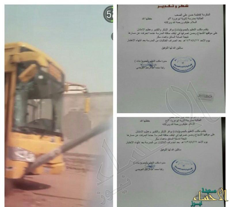 طالبتان أوقفتا باص مدرسة بعد إغماء السائق وأنقذتا 55 من زميلاتهما!