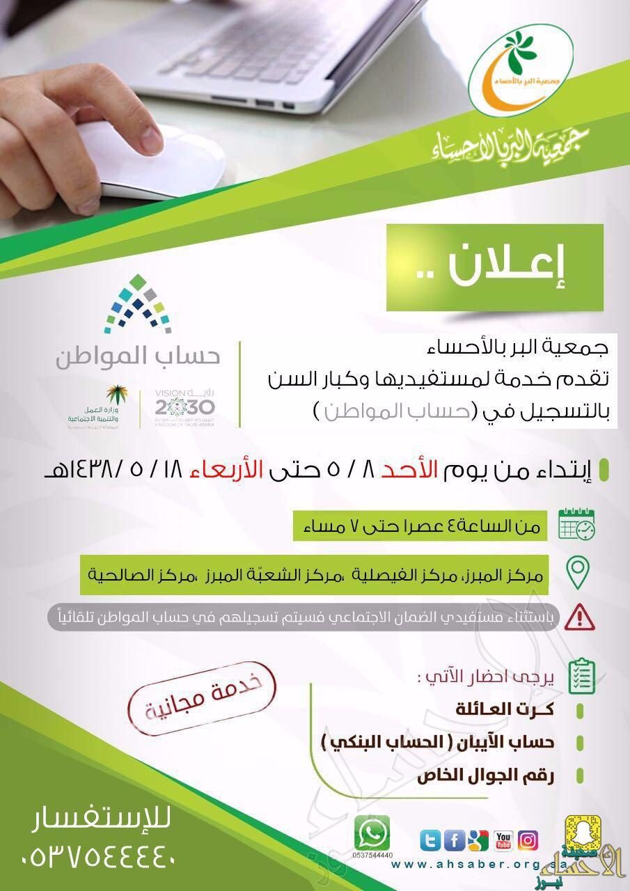 اعلان التسجيل في حساب المواطن
