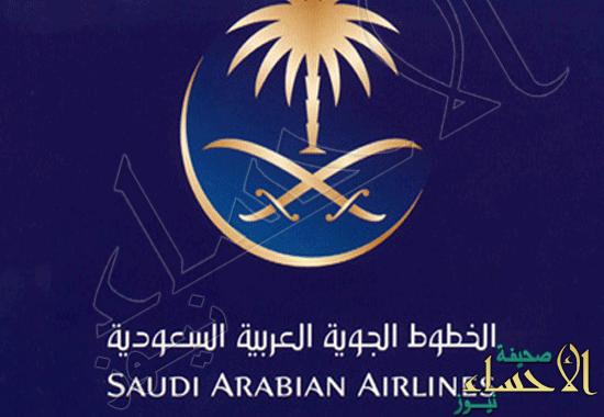 """الخطوط السعودية توضح حقيقة قضية """"تزوير التذاكر"""""""