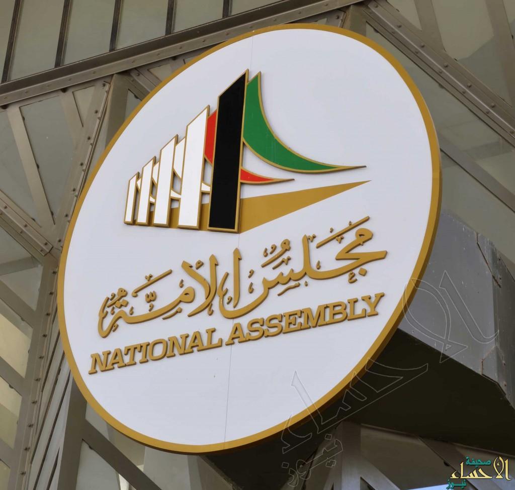 الكويت.. مجلس الأمة يقرر إلغاء زيادة أسعار البنزين ويرفض رفع رسوم الخدمات