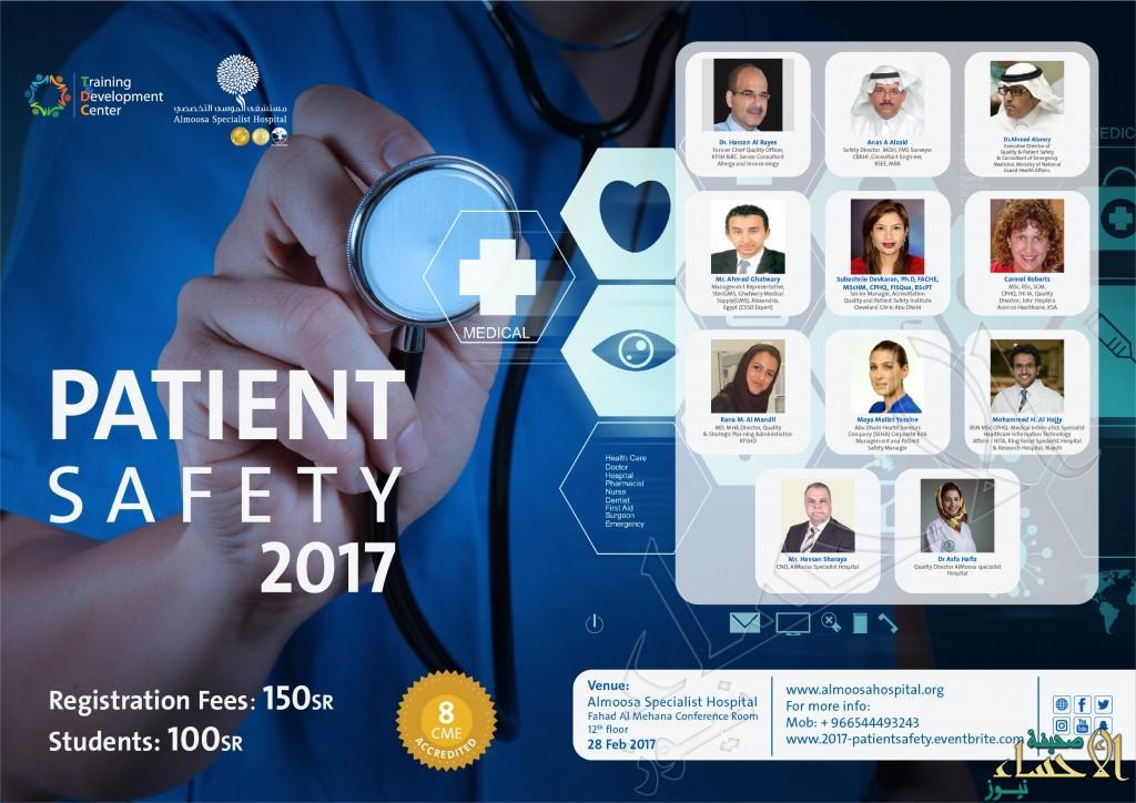 """الثلاثاء … """"الموسى"""" التخصصي ينظم مؤتمر """"سلامة المرضى 2017 """""""