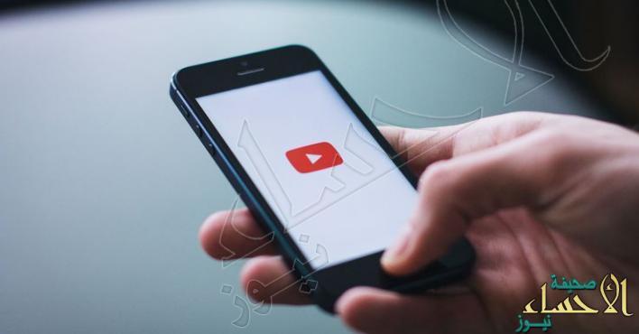"""""""يوتيوب"""" يضيف خاصية جديدة في الهواتف الذكية"""