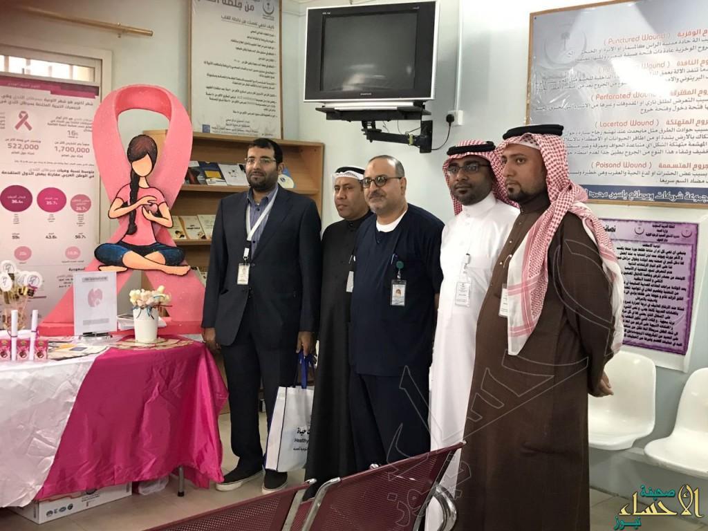 """بالصور … مركز صحي """"الفاضلية"""" يُفعل """" الأسبوع الخليجي للتوعية بالسرطان"""""""
