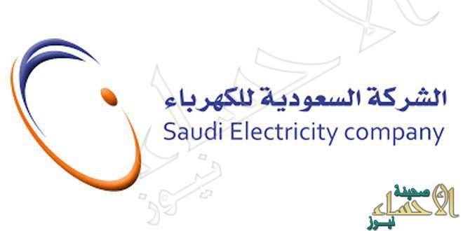 """""""السعودية للكهرباء"""": ليس لنا توجه لرعاية الأندية الرياضية .. ونحاول الاستفادة من ملاعبنا"""