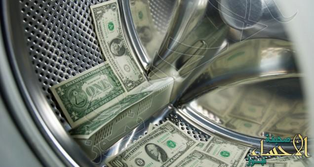 تشكيل فرق تفتيشية لمكافحة غسيل الأموال بـ4 قطاعات مالية وتجارية