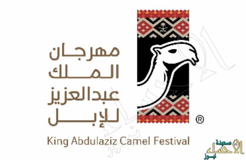 انطلاق مهرجان الملك عبدالعزيز لمزايين الإبل.. صباح غد الأحد