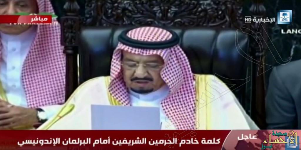 الملك سلمان من مجلس النواب الإندونيسي: الإرهاب أكبر التحديات التي تواجه أمتنا الإسلامية