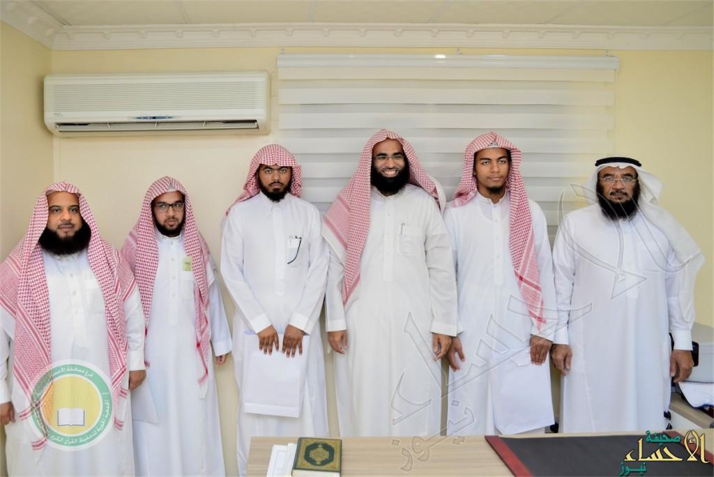"""بالصور.. """" تحفيظ القرآن"""" بالأحساء تكرم المشاركين بتصفيات مسابقة """"الملك سلمان"""""""