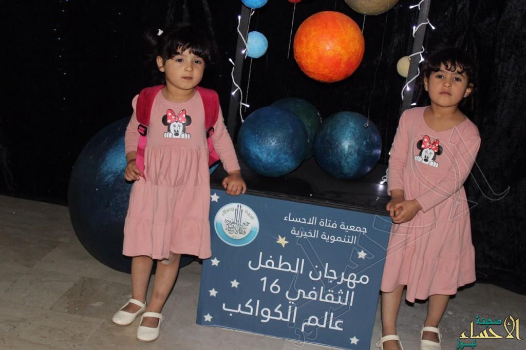 """بالصور.. هكذا بدا مهرجان """"عالم الكواكب"""" بعيون أطفال الأحساء"""