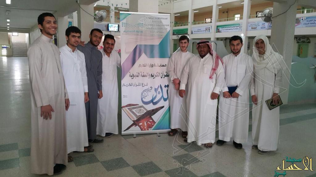 """طلاب ثانوية """"الهفوف"""" يبدعون في مسابقة الوزارة للقرآن الكريم """"تدبر"""""""