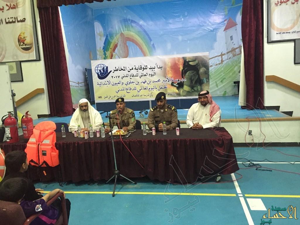 """ابتدائية """"الأمير محمد بن جلوي"""" تحتفي باليوم العالمي للدفاع المدني"""