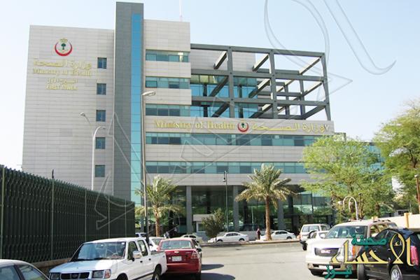 """وزارة الصحة تعلن فتح بوابة القبول والتسجيل لـ""""برنامج الأمن الصحي"""""""
