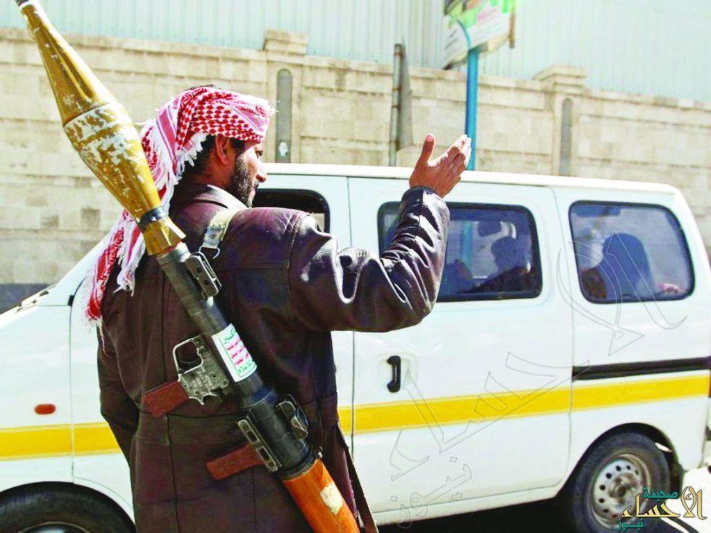 """الخارجية: المملكة ترحب بقرار الإدارة الأمريكية تصنيف ميليشيا الحوثي """"منظمة إرهابية"""""""