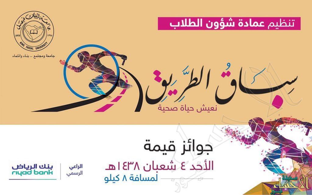 """تحت شعار """"نعيش حياة صحية"""" جامعة الملك فيصل تنظم سباق الطريق السنوي المفتوح"""