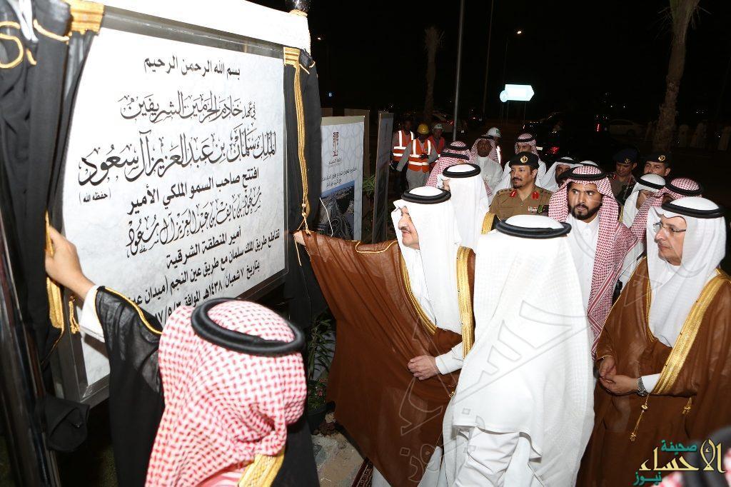 """شاهد بالصور… الأمير """"سعود بن نايف"""" يدشن """"تقاطع الملك سلمان"""" و""""الدائري الداخلي"""" بالأحساء"""