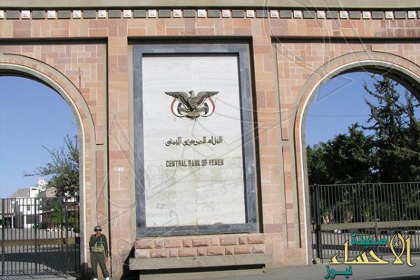 البنك المركزي اليمني يتهم الميلشيات الانقلابية بتزوير العملة