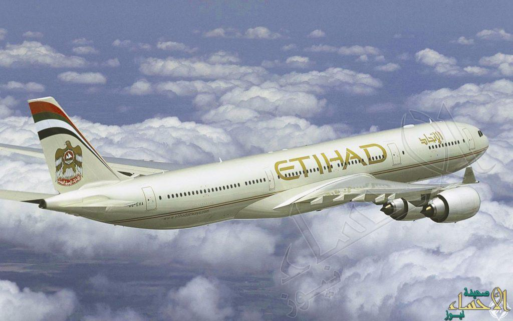 وظائف شاغرة للسعوديين في طيران الاتحاد