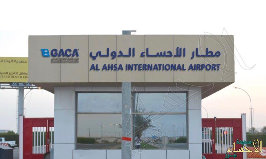 """""""الهاجري"""" مديرًا لمطار الأحساء الدولي و """"السيف"""" يكلف لـ""""حائل"""""""