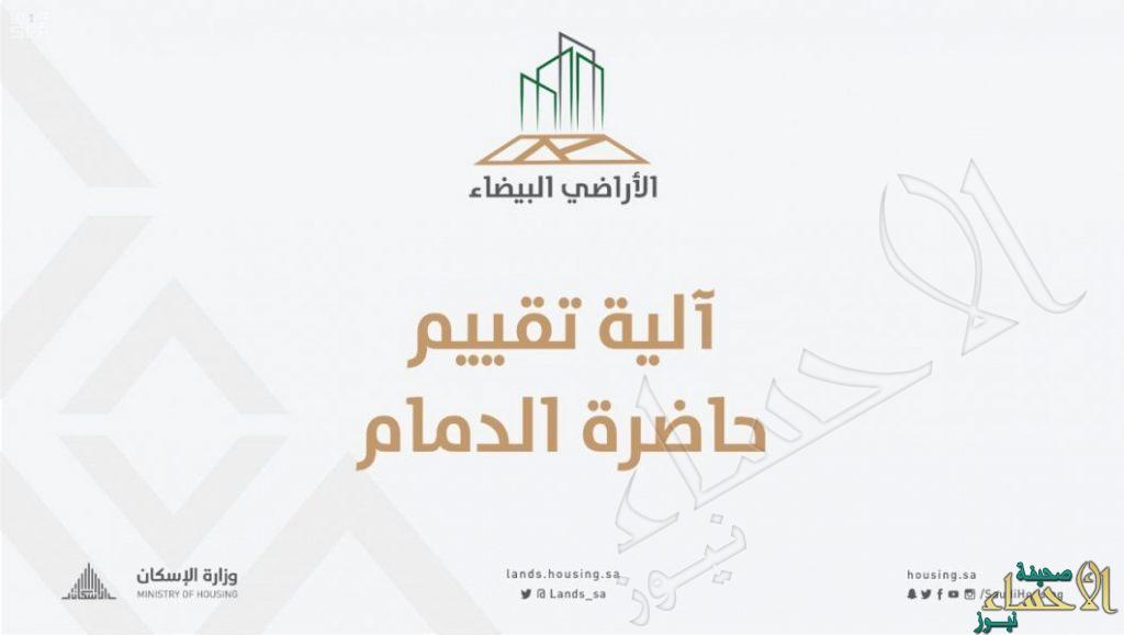"""""""الإسكان"""" تصدر أكثر من 500 فاتورة لأكثر من 300 أرض خاضعة للرسوم في الدمام"""