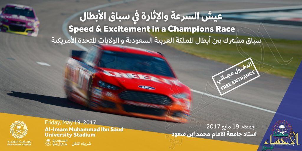 """عيش السرعة والإثارة في """"سباق"""" مشترك بين أبطال السعودية وأمريكا !!"""