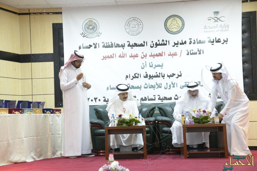 مذكرة تعاون بين صحة الأحساء وجامعة الملك فيصل