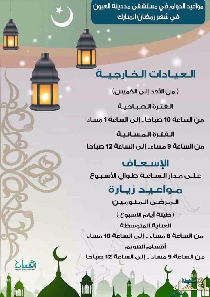 تعرف على مواعيد عمل مستشفى مدينة العيون في رمضان