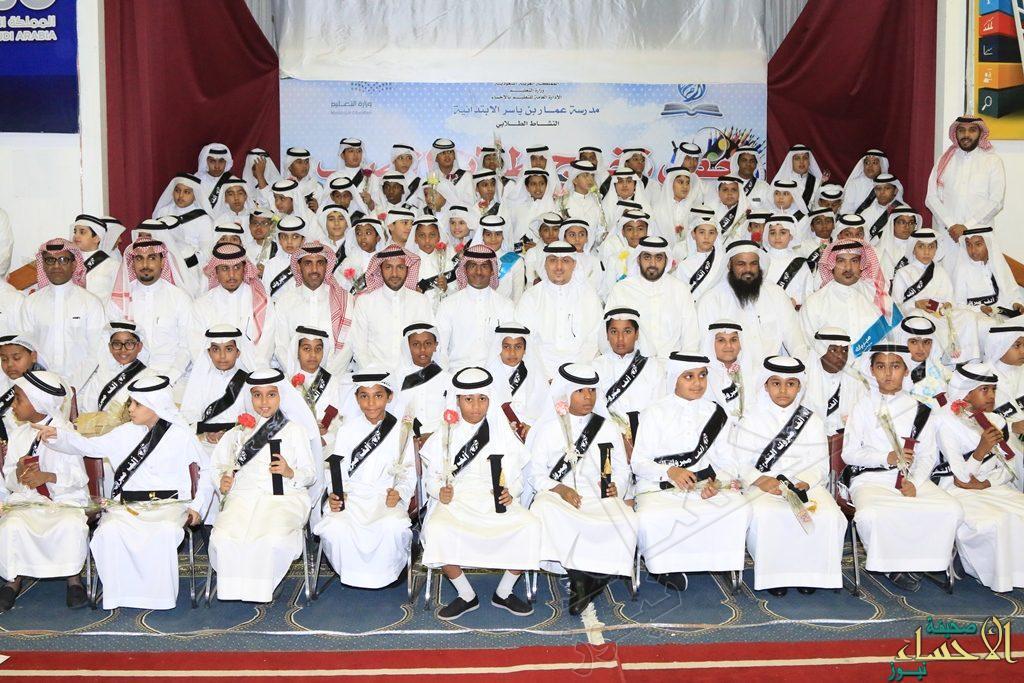 بالصور .. ابتدائية عمار بن ياسر تحتفي بطلابها الخريجين