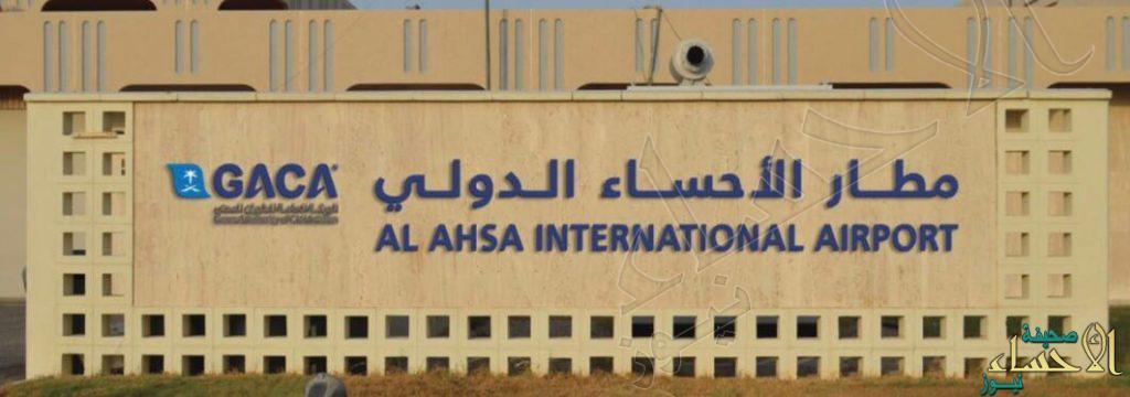 """? رسمياً… مطار الأحساء أصبح """"دولياً"""""""